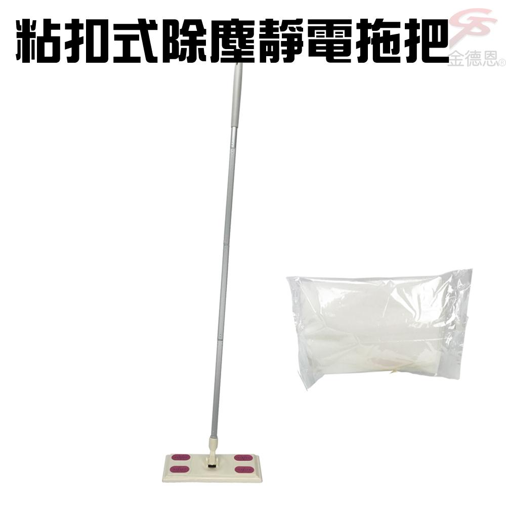 金德恩 台灣製造 粘扣式三段可調可拆款除塵靜電拖把附除塵靜電紙1包5張/居家清潔