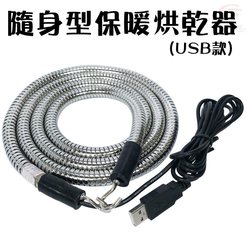 專利款USB式不鏽鋼軟管保暖除濕烘乾器160cm/衣物/冬季/雨天/寒流