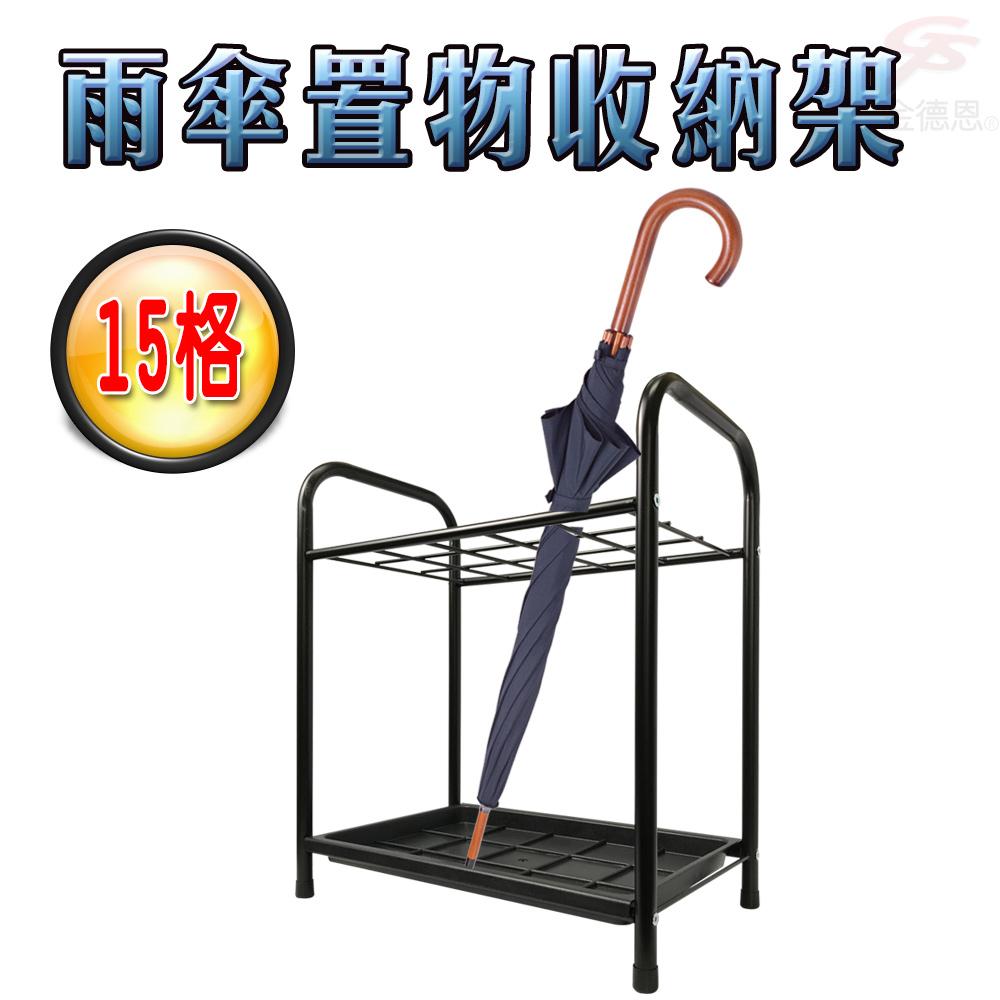 15格鐵管置物瀝水雨傘架48x30x54cm/收納架/鞋架/雨天