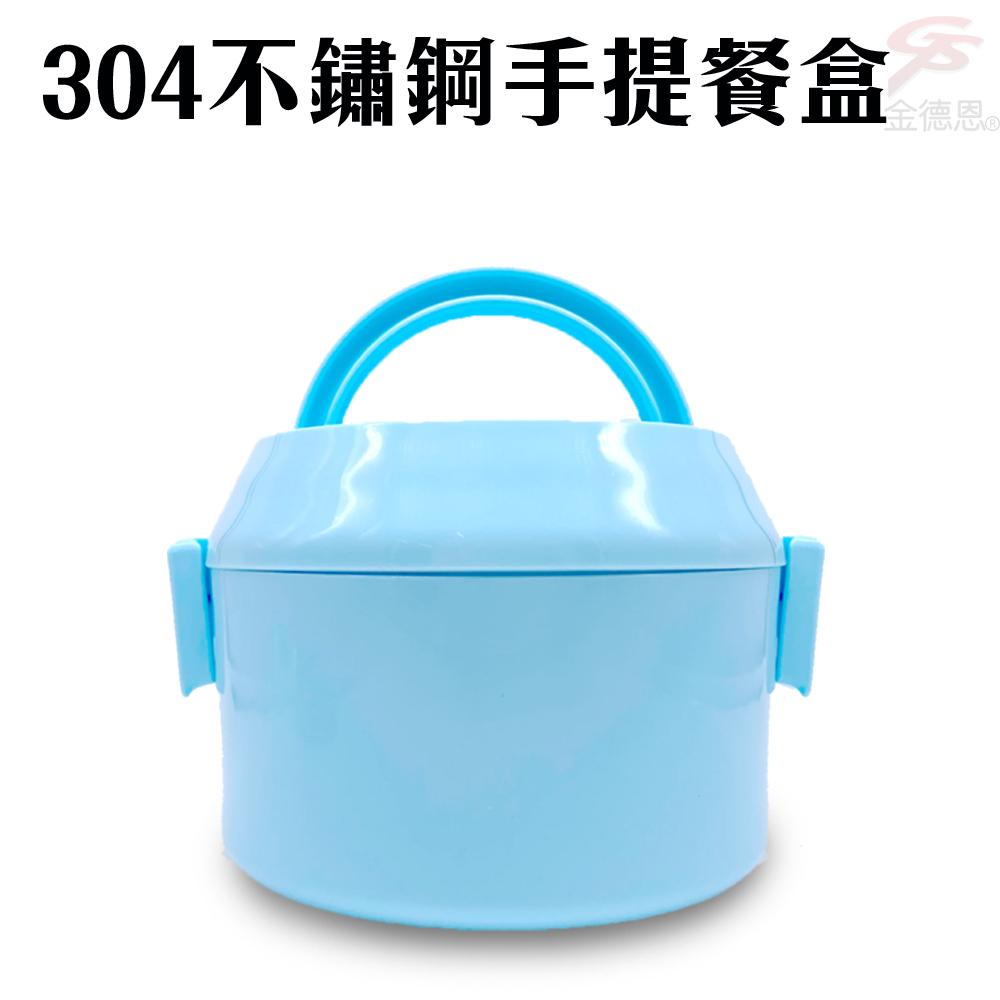 304不鏽鋼手提環保餐盒 金德恩