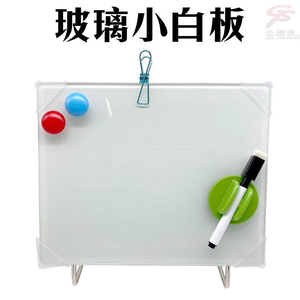 桌面玻璃小白板/附配件包 金德恩