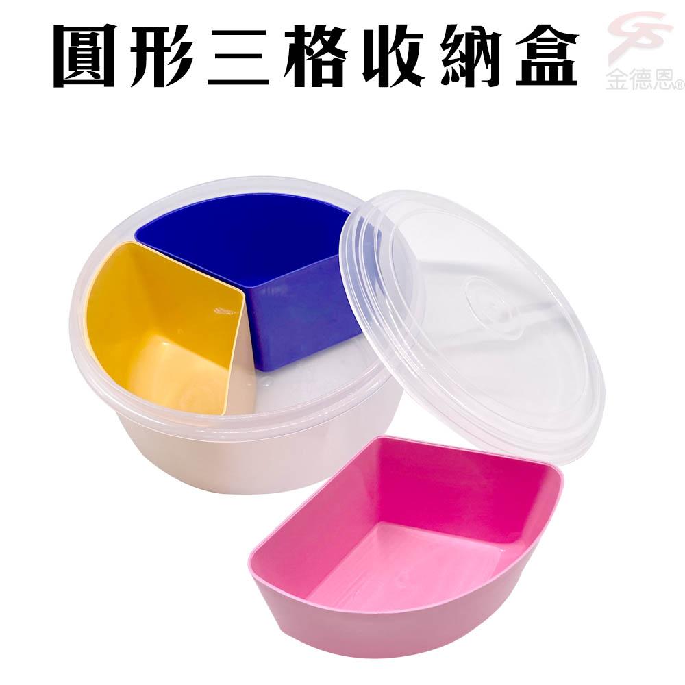 繽紛圓形三格收納盒/糖果盒 金德恩