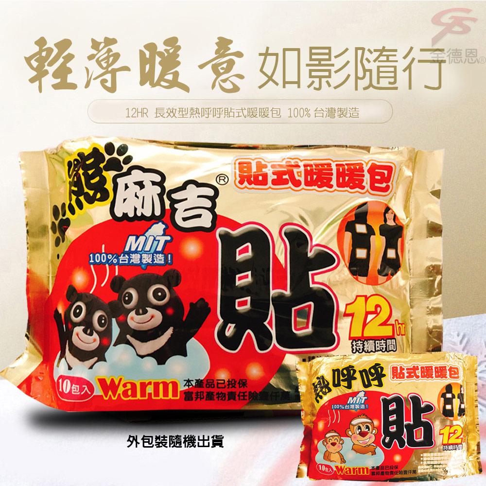 12HR長效型貼式暖暖包1包10片/保暖/寒流 金德恩