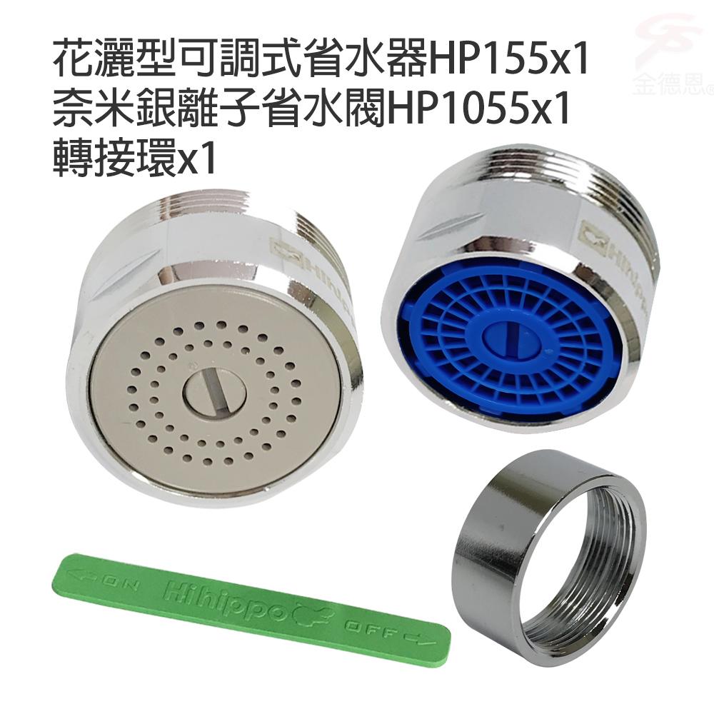花灑型可調式省水器HP155+奈米銀離子省水閥HP1055+轉接環