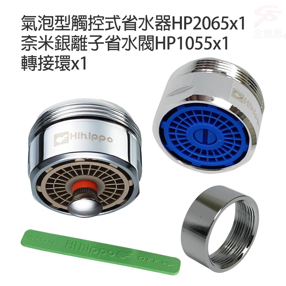 氣泡型觸控式省水器HP2065+奈米銀離子省水閥HP1055+轉接環