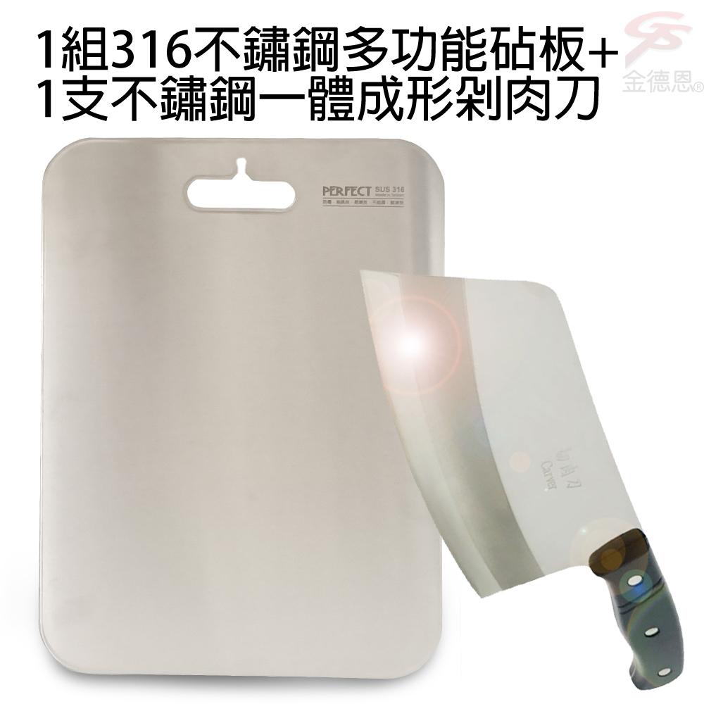 316不鏽鋼多功能解凍切菜砧板+不鏽鋼一體成形剁肉刀29cmx1.0mm