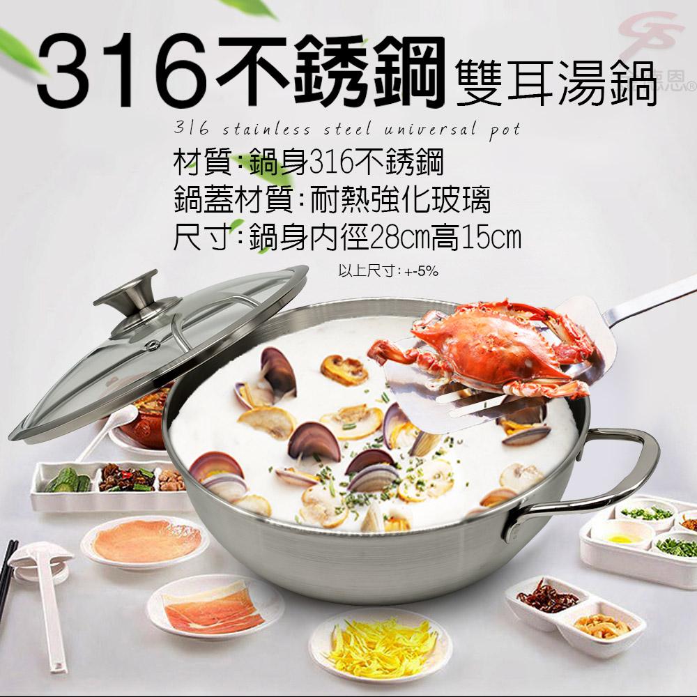 316不鏽鋼雙耳湯鍋附鍋蓋28cm