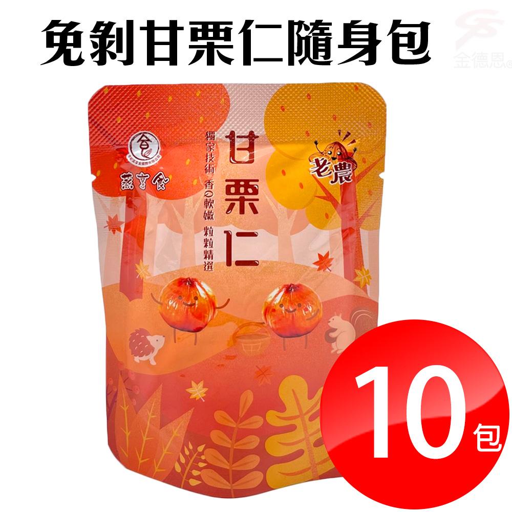 10包免剝甘栗仁隨身包1包45g/點心/零食/登山/素食
