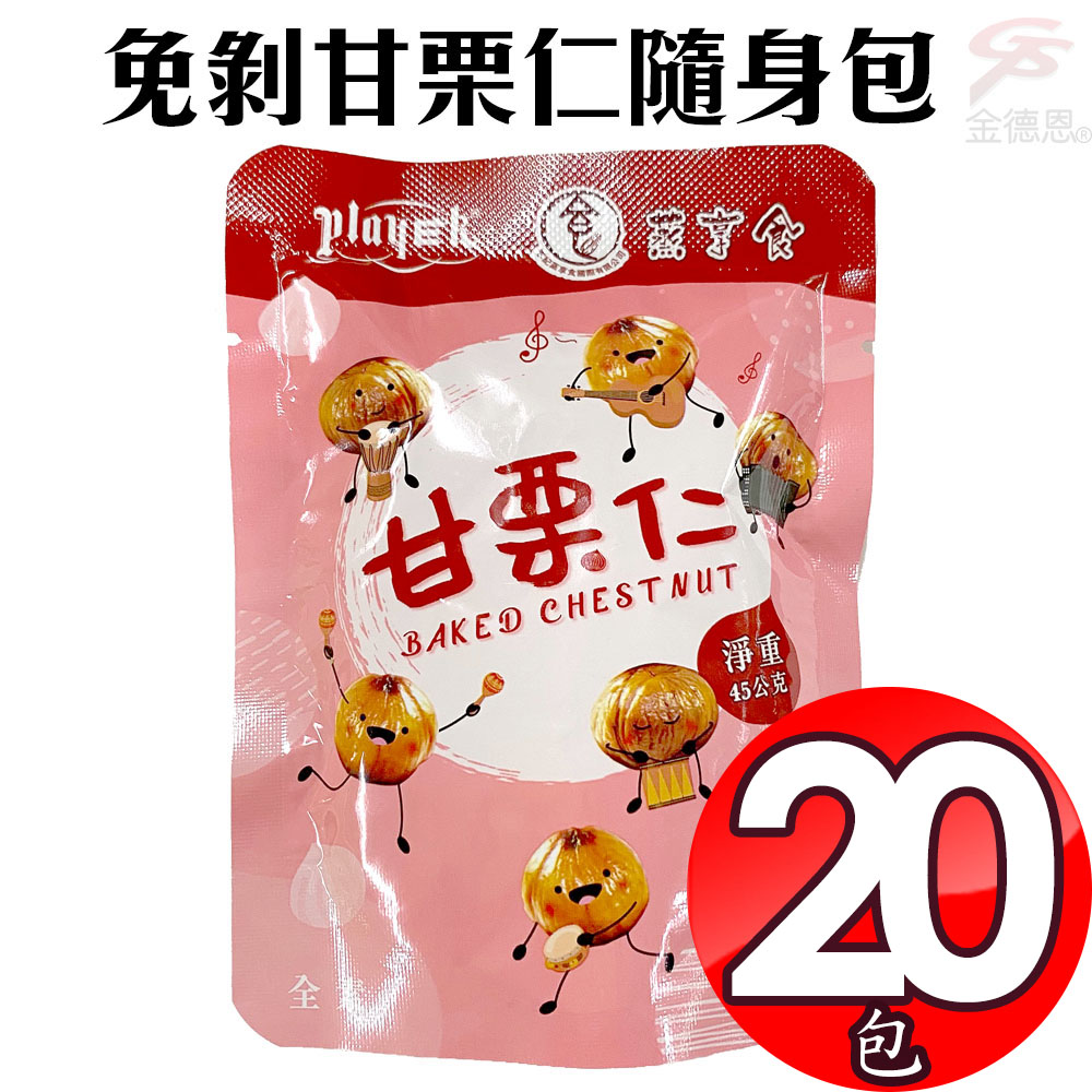 20包免剝甘栗仁隨身包1包45g/點心/零食/登山/素食