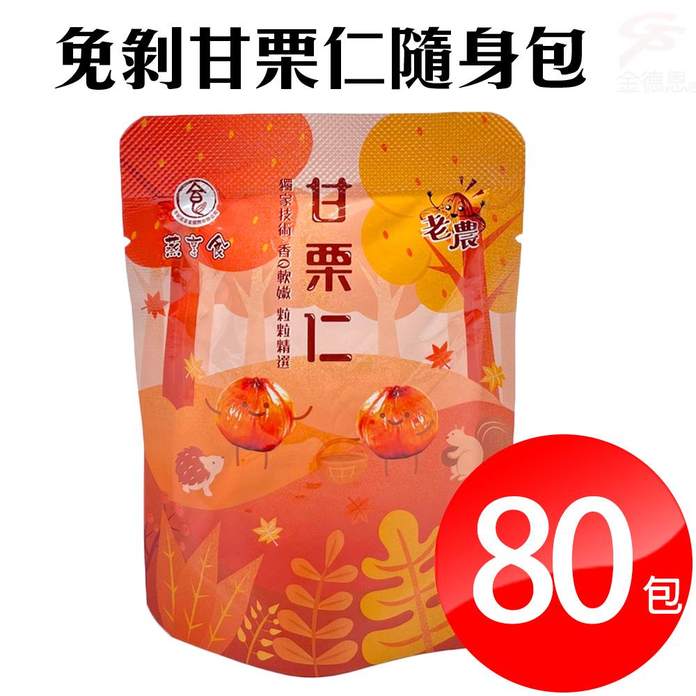 80包免剝甘栗仁隨身包1包45g/點心/零食/登山/素食