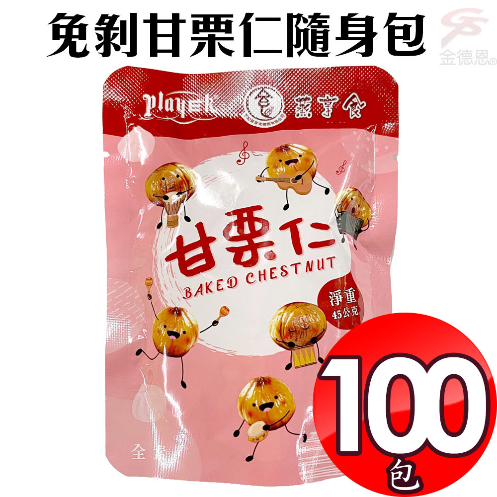 100包免剝甘栗仁隨身包1包45g/點心/零食/登山/素食