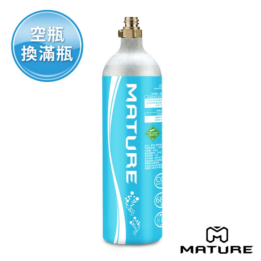 MATURE美萃 食用級二氧化碳交換鋼瓶 680g