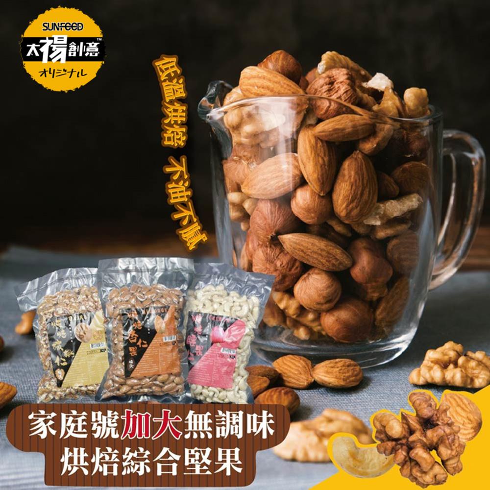 【SunFood 太禓食品】嗑夭真空大包裝低溫烘培堅果(600克)