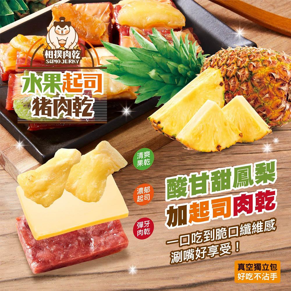 太禓食品 (鳳梨) 相撲肉乾水果起司豬肉 水果 台灣肉乾 肉乾 200g/包