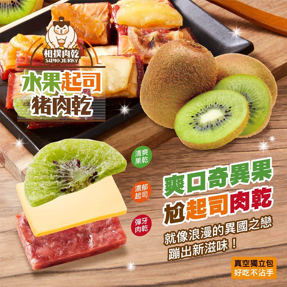 太禓食品 (奇異果) 相撲肉乾水果起司豬肉 水果 台灣肉乾 肉乾 200g/包
