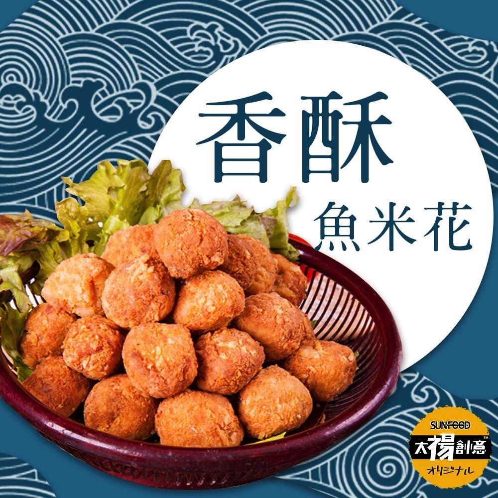 【太禓食品】香酥魚米花 炸物 300g/盒