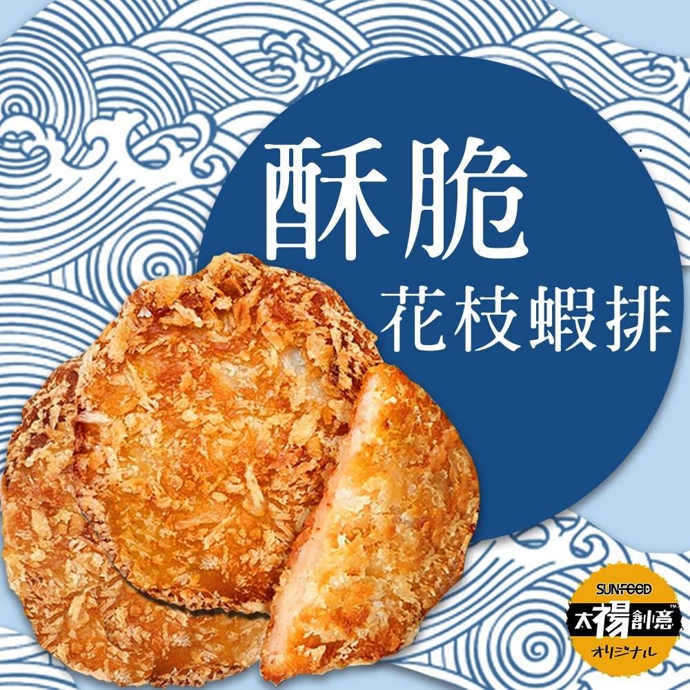 【太禓食品】香酥花枝蝦排 炸物 300g/盒