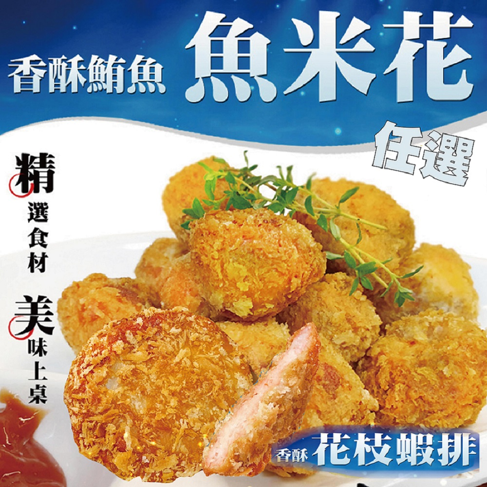 【太禓食品】香酥魚米花 香酥花枝蝦排 炸物 任選2盒(300g/盒)