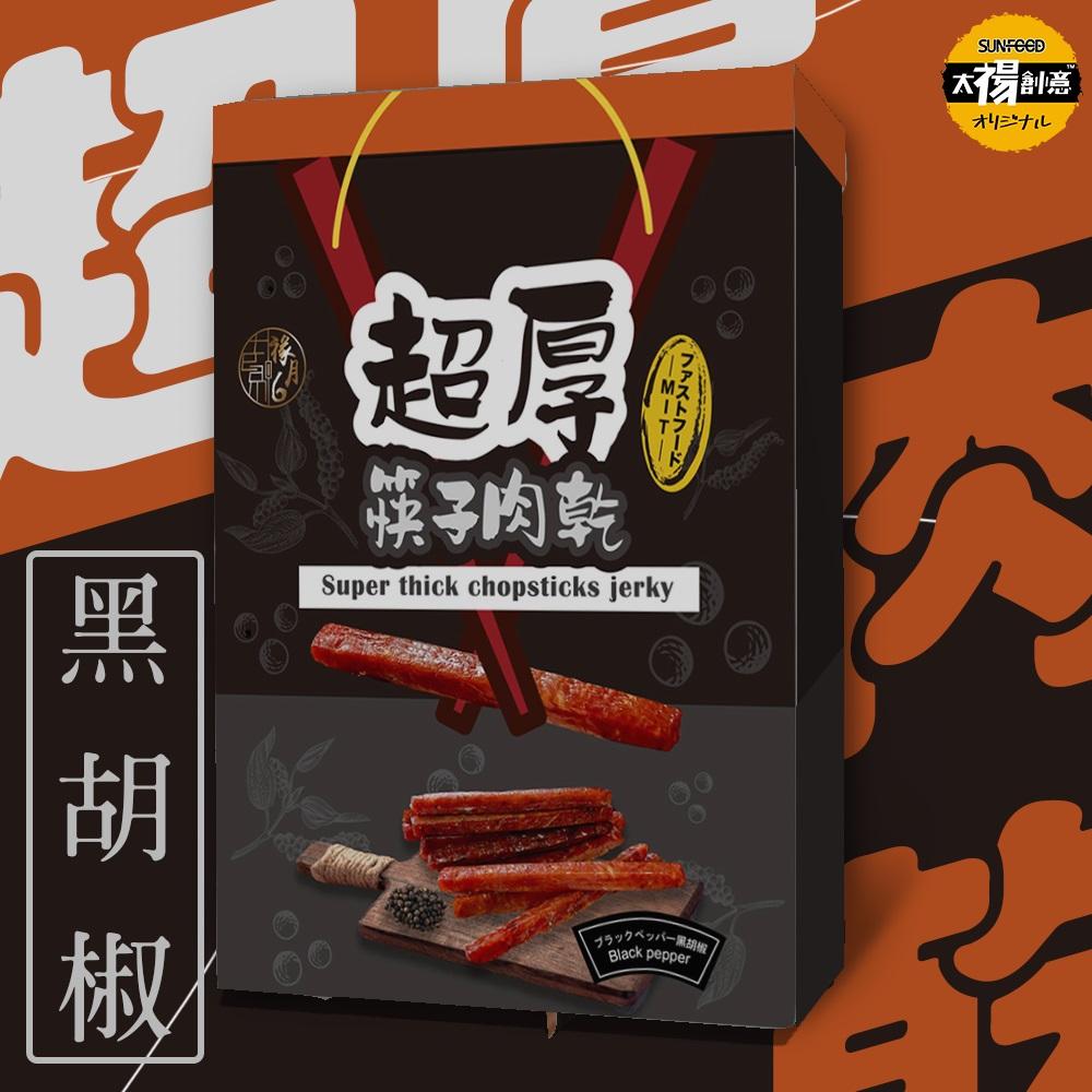 【祿月6】伴手禮筷子豬肉乾 真空包 肉乾禮盒 肉條(黑胡椒) 240g