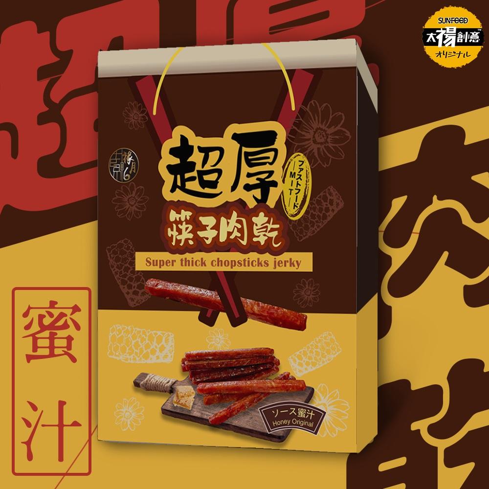 【祿月6】伴手禮筷子豬肉乾 真空包 肉乾禮盒 肉條(蜜汁原味) 240g