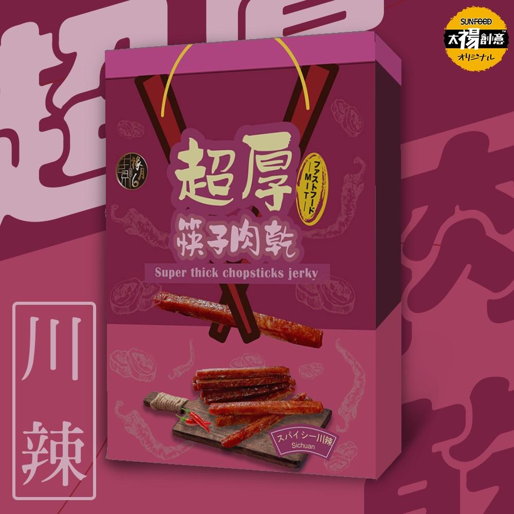 【祿月6】伴手禮筷子豬肉乾 真空包 肉乾禮盒 肉條(戰辣川味) 240g