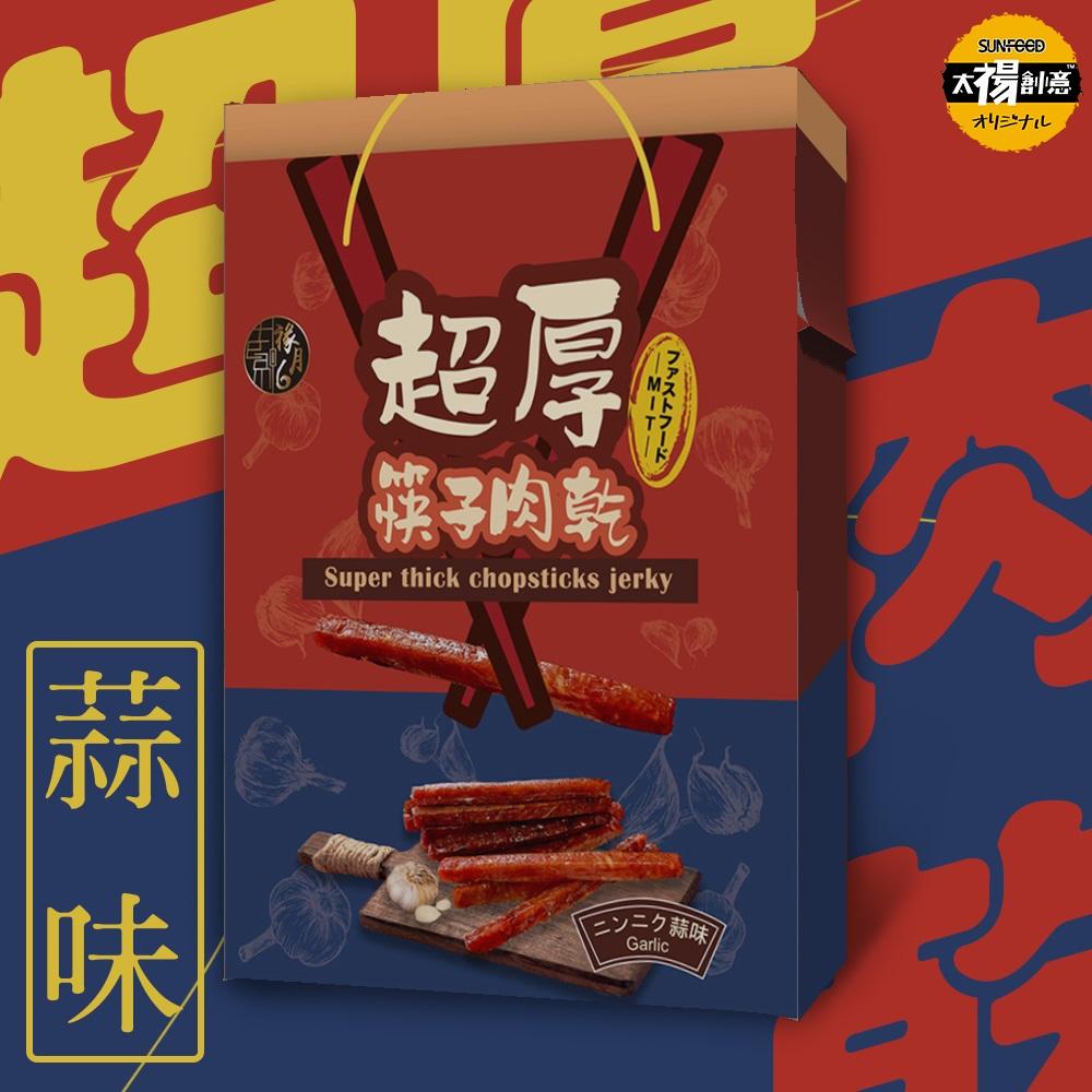 【祿月6】伴手禮筷子豬肉乾 真空包 肉乾禮盒 肉條(人氣蒜味) 240g