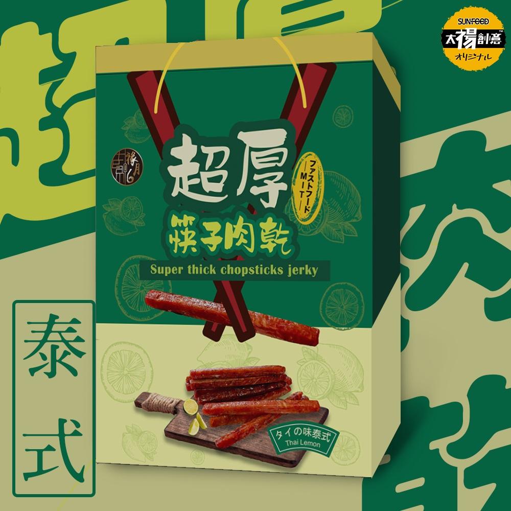 【祿月6】伴手禮筷子豬肉乾 真空包 肉乾禮盒 肉條(泰式檸檬) 240g