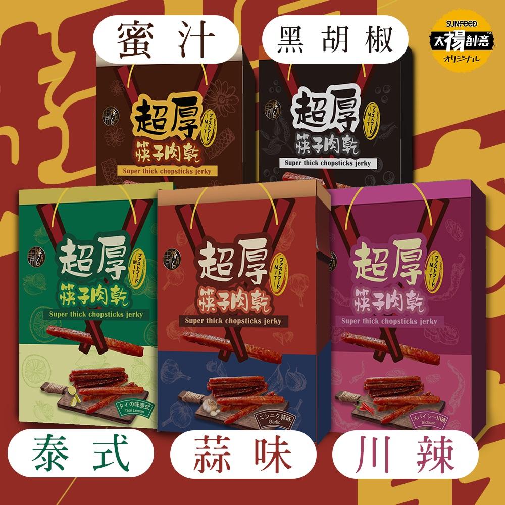【祿月6】伴手禮筷子豬肉乾 真空包 肉乾禮盒 肉條 任選3包(240g/包)