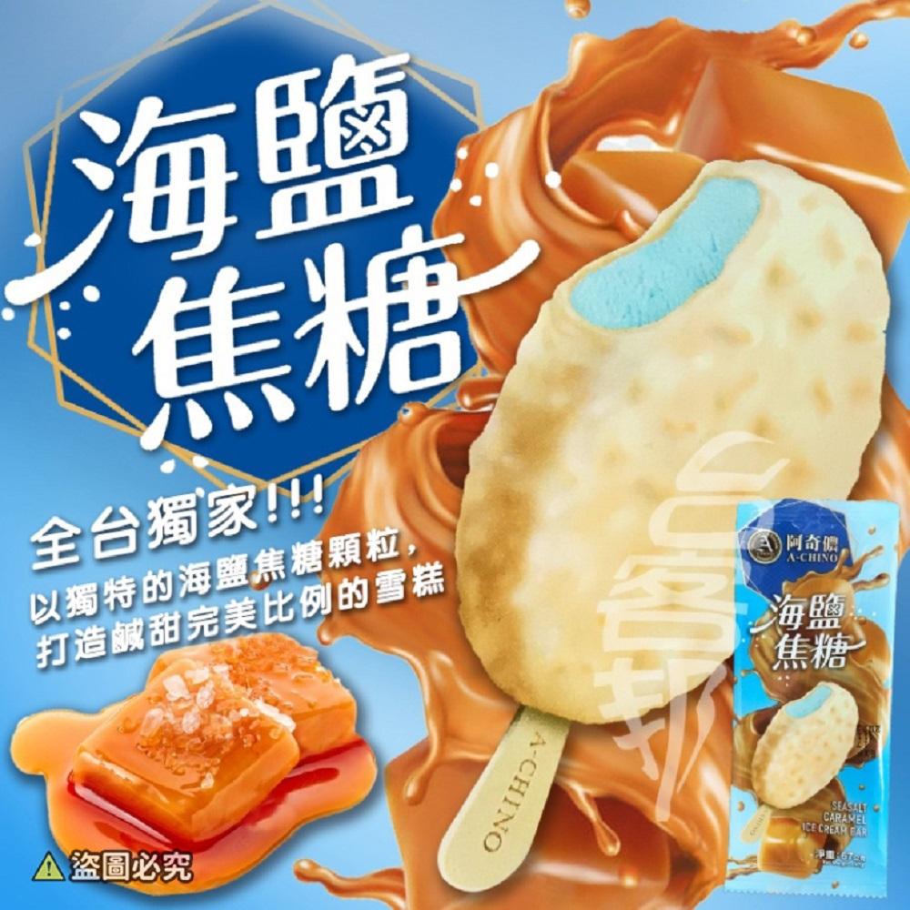 【太禓食品】阿奇儂 嚴選在地海鹽焦糖脆皮雪糕(30支)