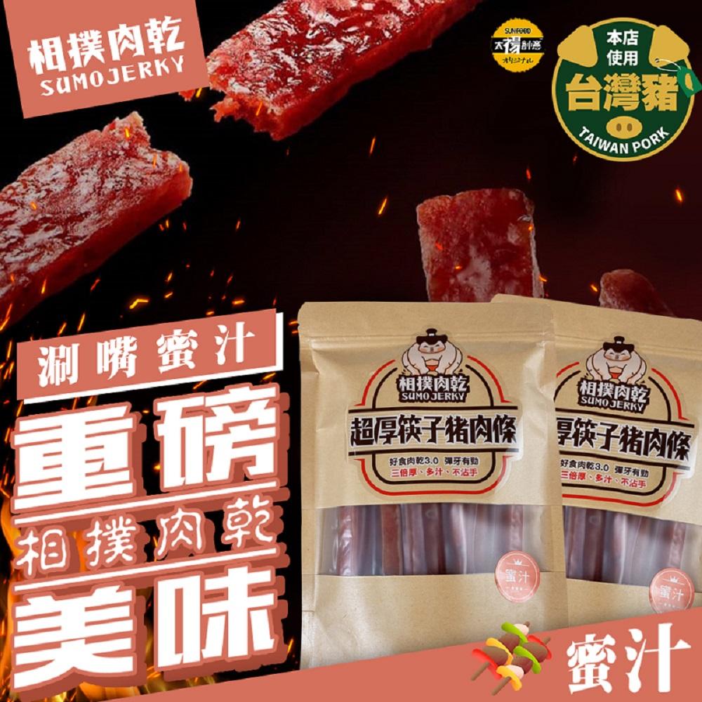 【太禓食品】超厚筷子肉乾 真空包台灣豬肉乾 肉條(蜜汁原味/240g)