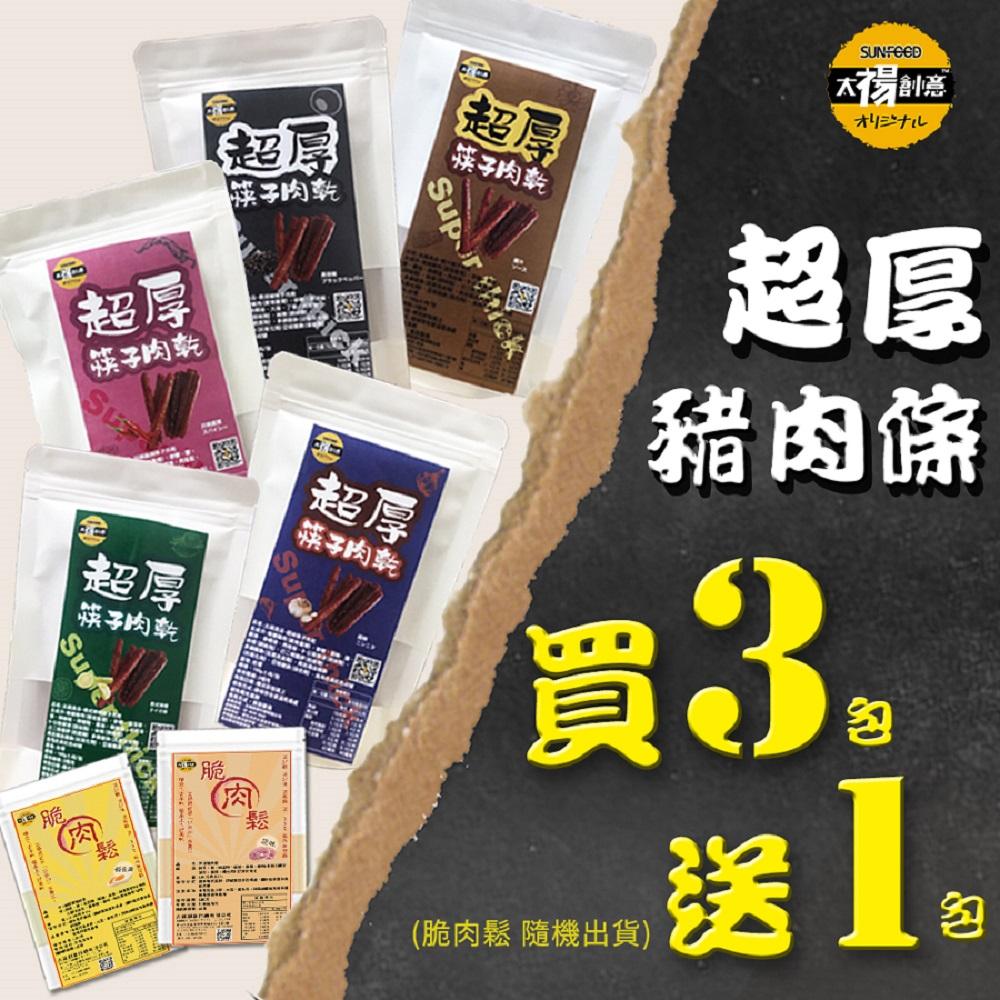 買3送1【太禓食品】買3包肉乾送1包脆肉鬆 超厚筷子肉乾 真空包台灣豬肉乾 口味任選3包(160克/包)