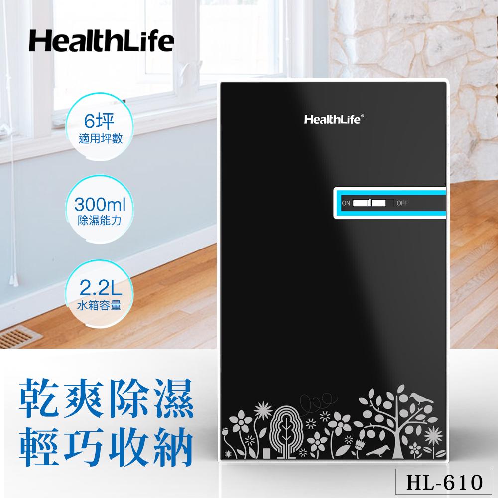 HealthLife 節能環保迷你防潮除濕機 (HL-610)黑色