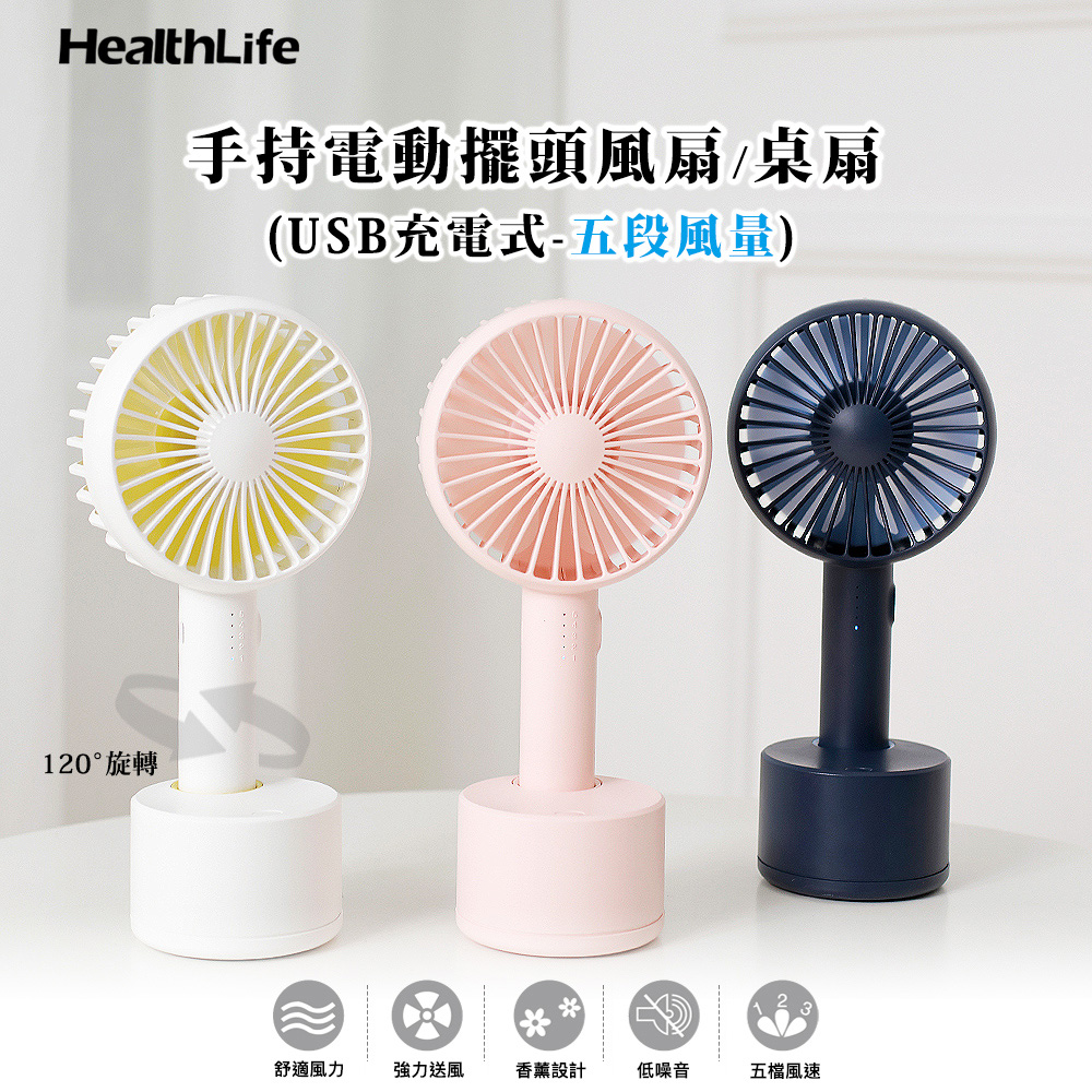 HealthLife 手持電動擺頭風扇/桌扇 (USB充電式-五段風量) 玫瑰粉