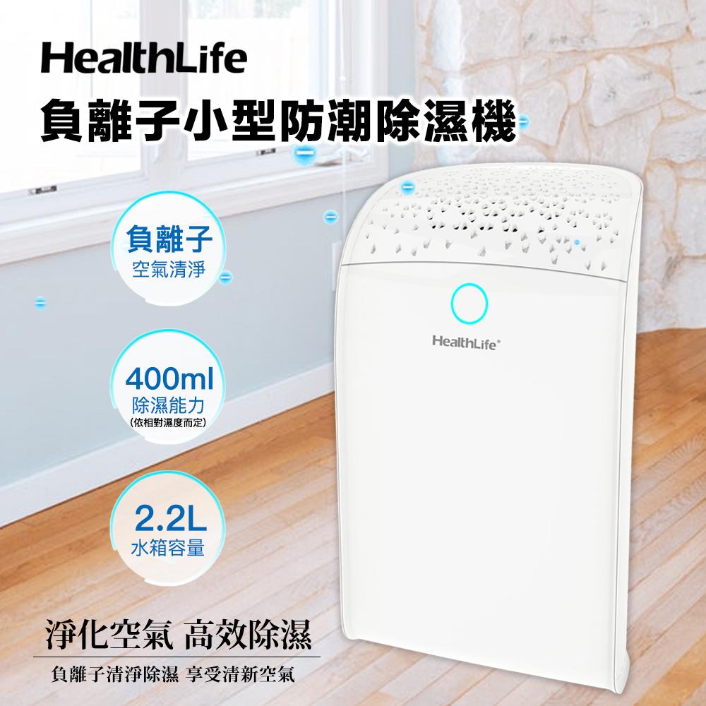HealthLife負離子迷你防潮除濕機 (HL710-WT) 白色