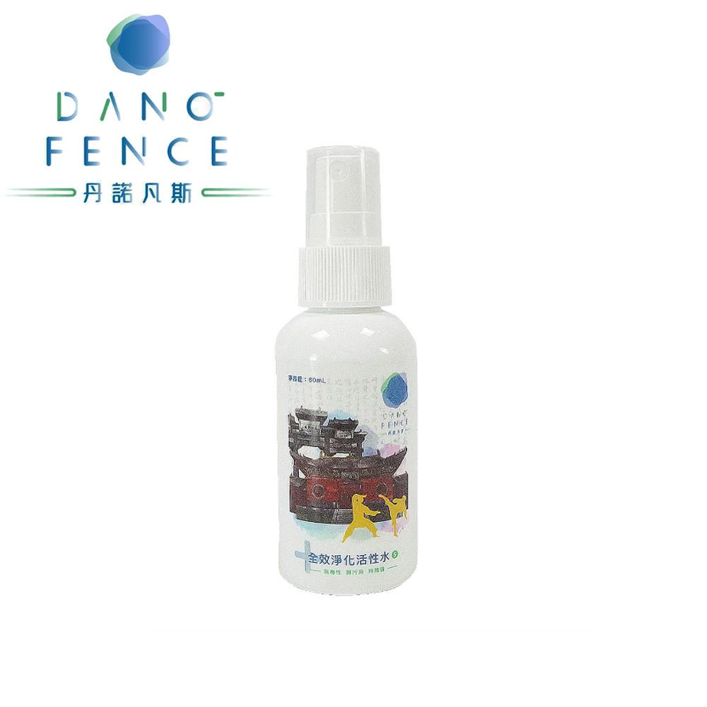 【丹諾凡斯】全效淨化水60ml(隨身瓶)-2入