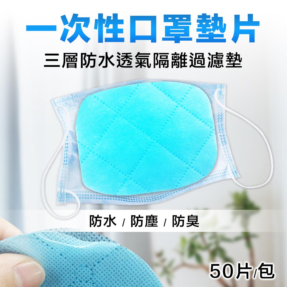 一次性三層防水透氣口罩墊片 方形(50入/包)