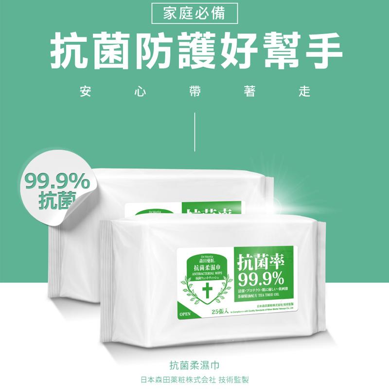 森田藥粧抗菌柔濕巾抗菌率99.9%  25抽/2入