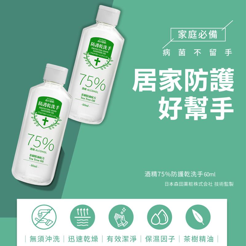 森田藥粧酒精75%防護乾洗手60ml 2入