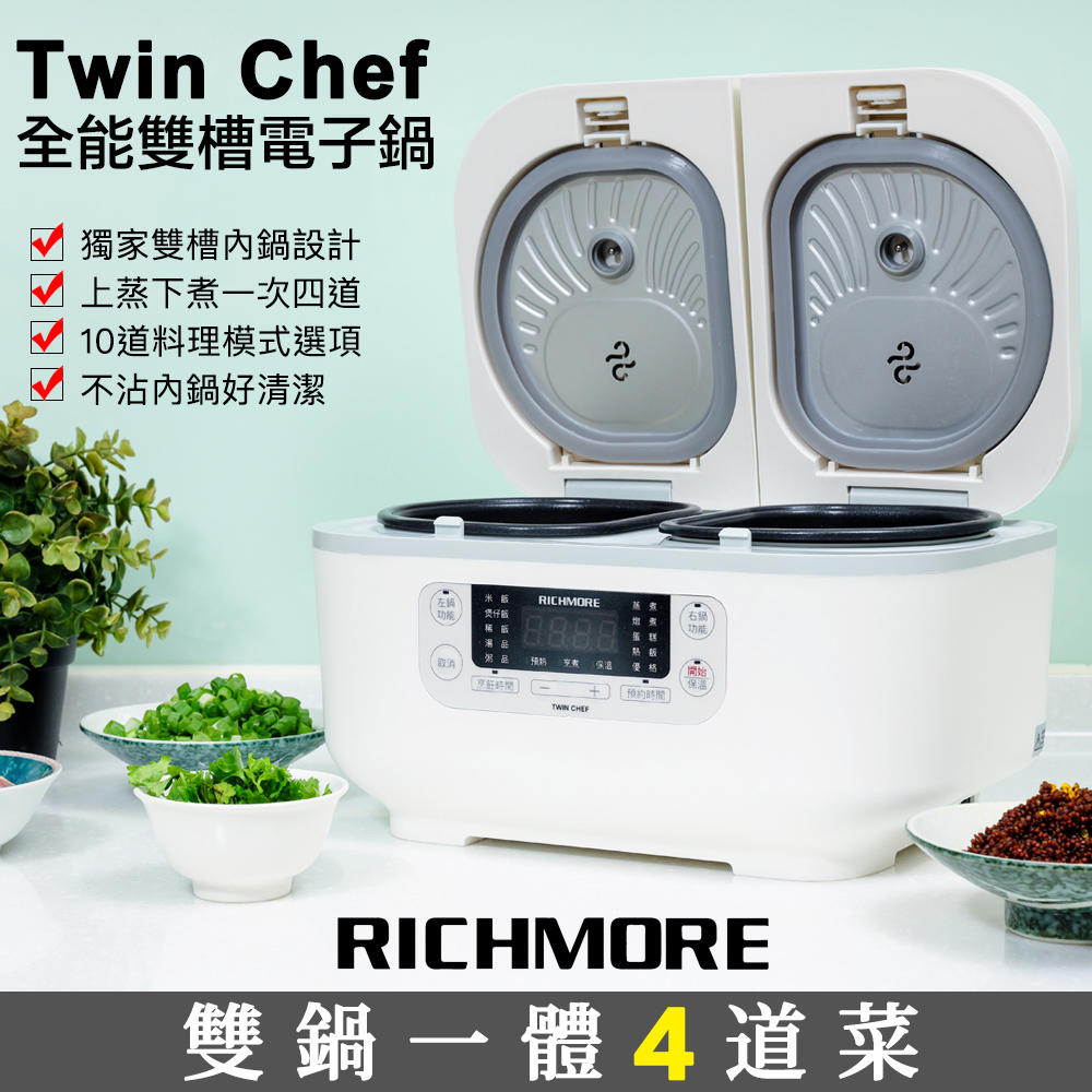 RICHMORE x Twin Chef全能雙槽電子鍋