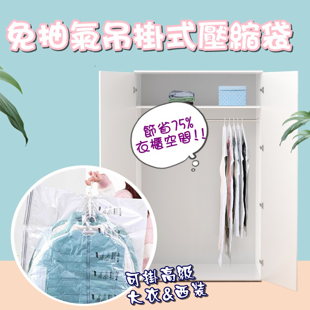 【太力】免抽氣吊掛式真空收納壓縮袋