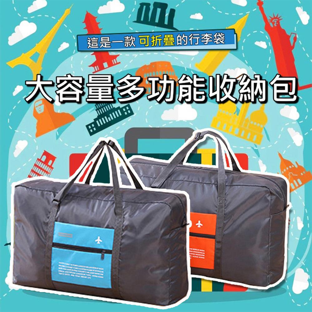 大容量可折疊便攜行李箱拉桿旅行收納袋(加大43L)