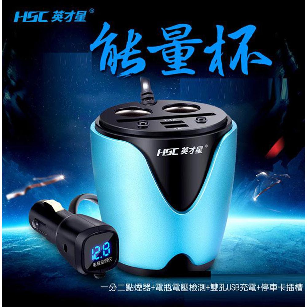 英才星HSC-200D多功能充電杯(通過BSMI認證)