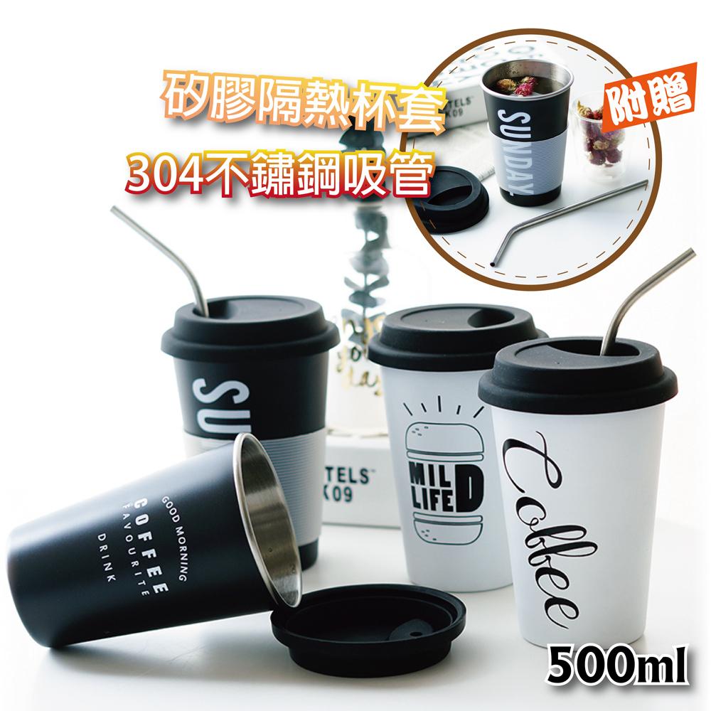 北歐304不銹鋼吸管保溫杯套組(附吸管+隔熱杯套)