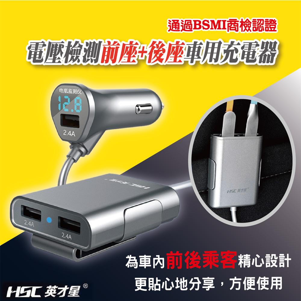 英才星HSC-600D車用前後座電壓檢測三孔USB充電器(BSMI商檢認證)
