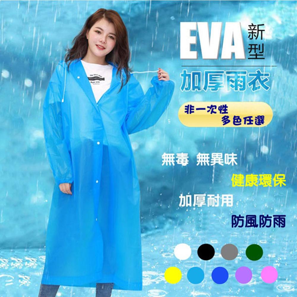 時尚男女加厚EVA雨衣