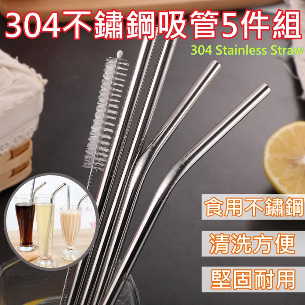 304不鏽鋼吸管環保5件組
