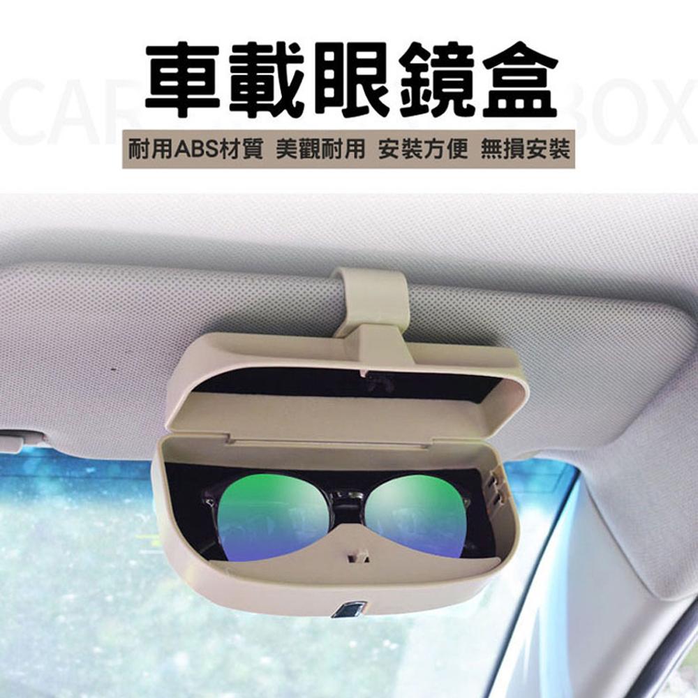 多功能車用眼鏡票據收納盒