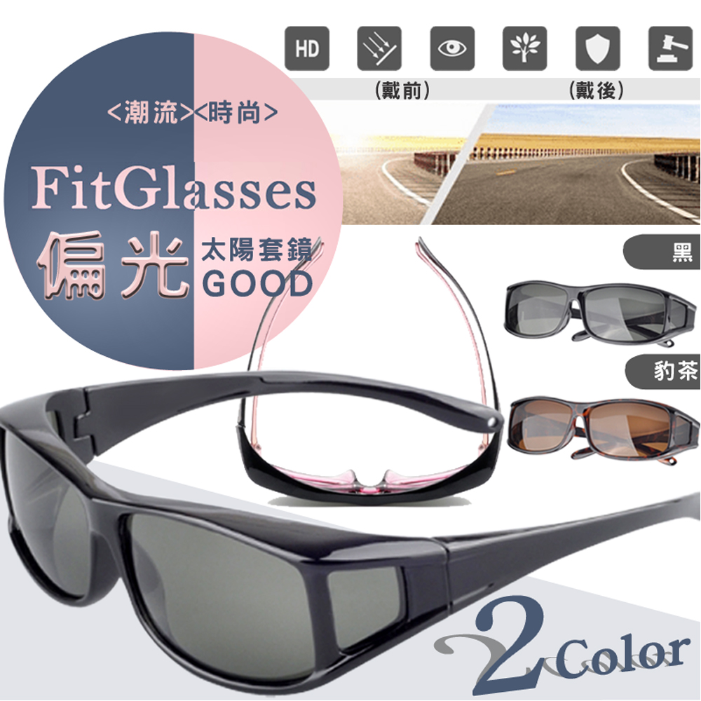 (加大)台灣製套鏡式抗UV偏光太陽眼鏡3件套組