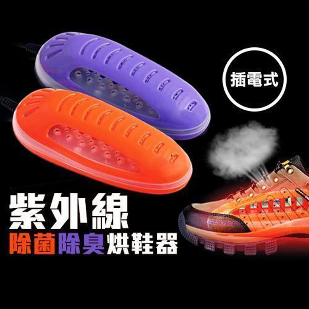 紫外線除菌除臭烘鞋器(1雙)