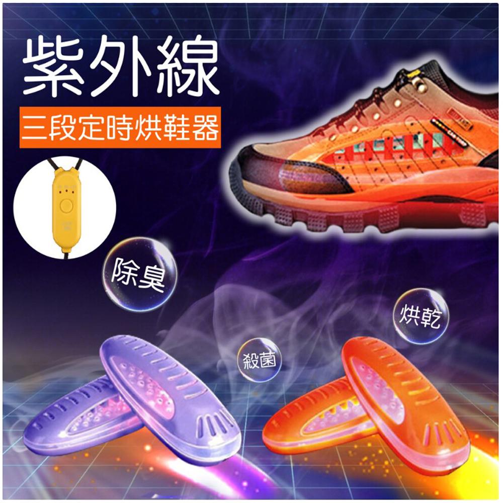 紫外線三段定時烘鞋器(1雙)